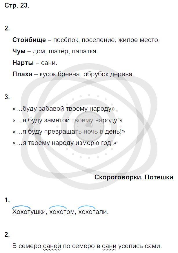 Литература 3 класс Ефросинина Л. А. Страницы: 23