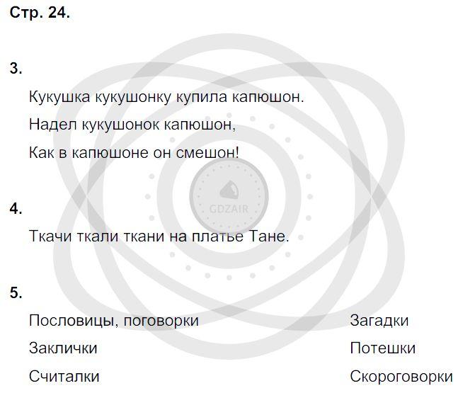 Литература 3 класс Ефросинина Л. А. Страницы: 24