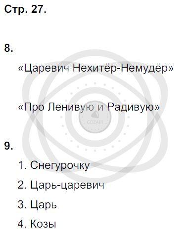 Литература 3 класс Ефросинина Л. А. Страницы: 27