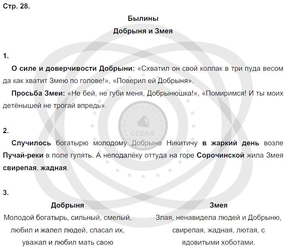 Литература 3 класс Ефросинина Л. А. Страницы: 28