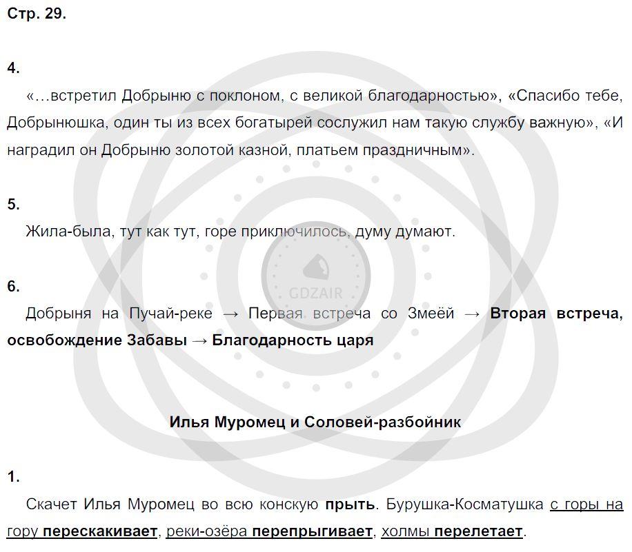 Литература 3 класс Ефросинина Л. А. Страницы: 29