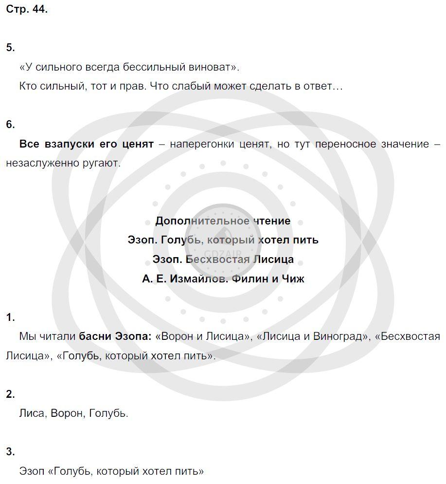 Литература 3 класс Ефросинина Л. А. Страницы: 44