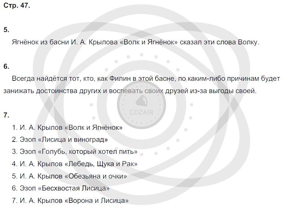 Литература 3 класс Ефросинина Л. А. Страницы: 47