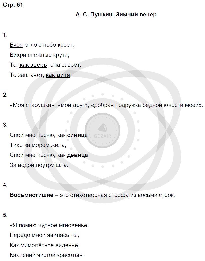 Литература 3 класс Ефросинина Л. А. Страницы: 61