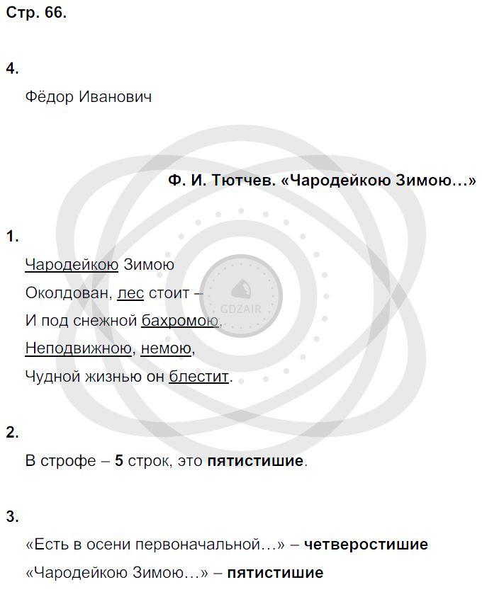 Литература 3 класс Ефросинина Л. А. Страницы: 66