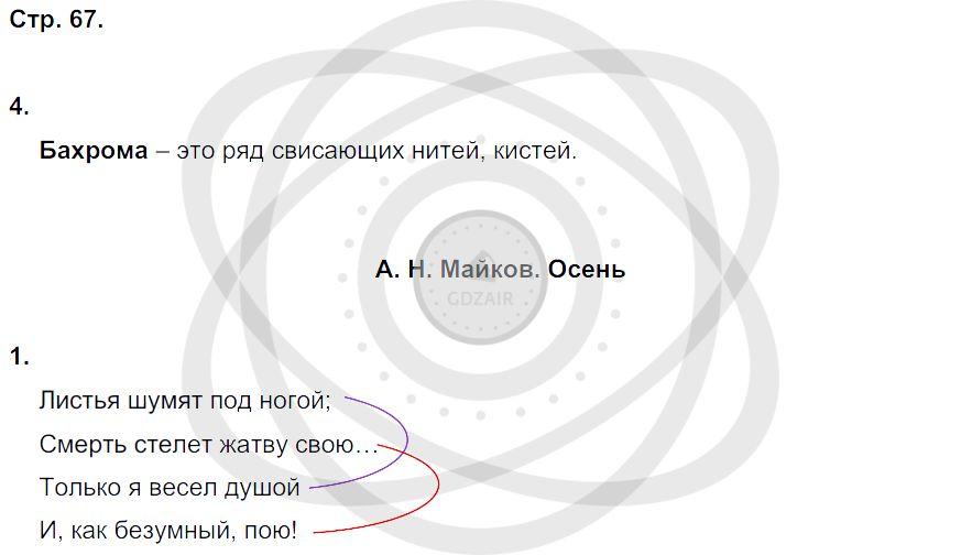Литература 3 класс Ефросинина Л. А. Страницы: 67