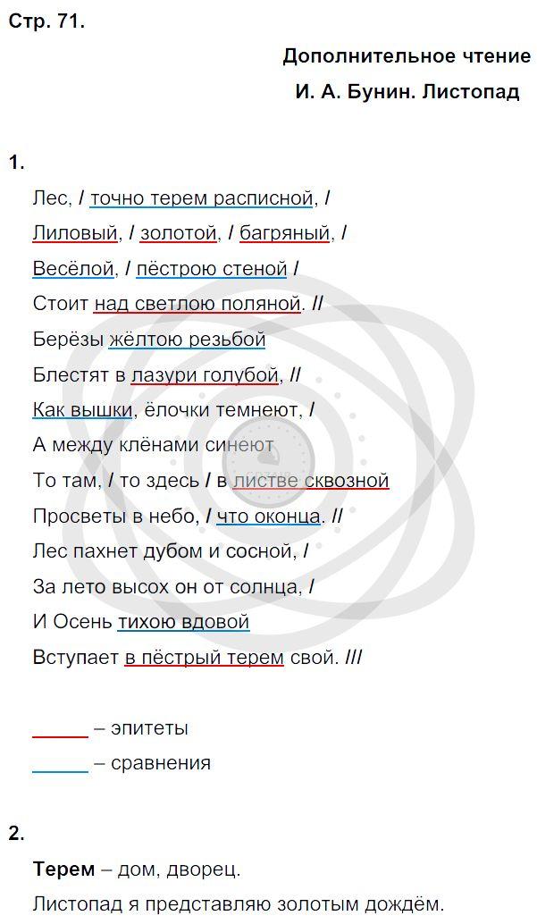Литература 3 класс Ефросинина Л. А. Страницы: 71