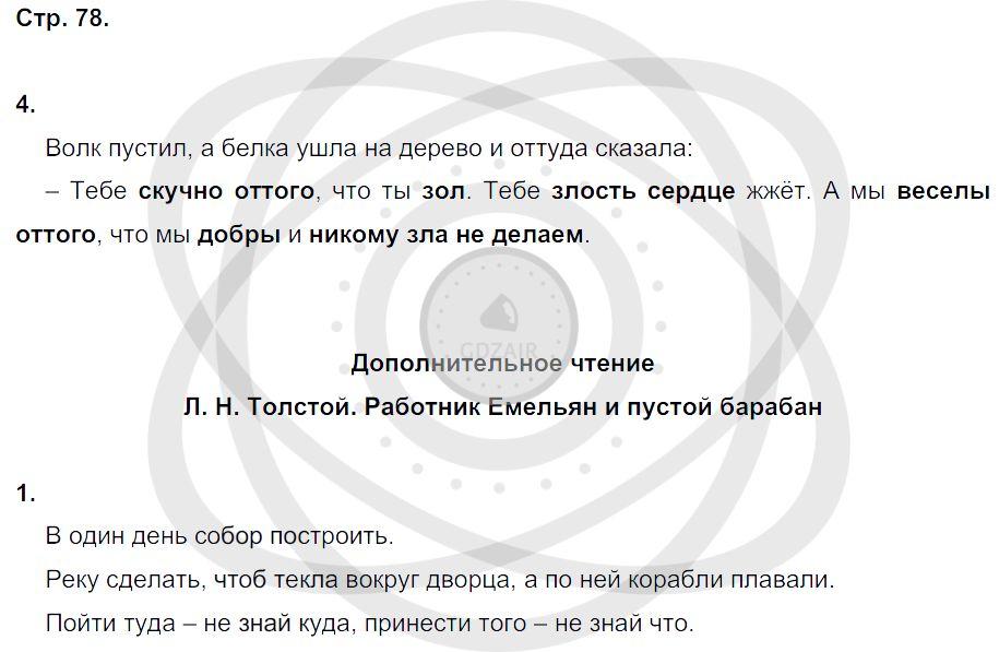 Литература 3 класс Ефросинина Л. А. Страницы: 78
