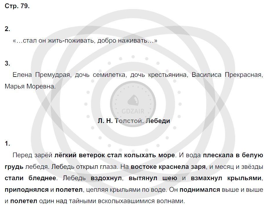 Литература 3 класс Ефросинина Л. А. Страницы: 79