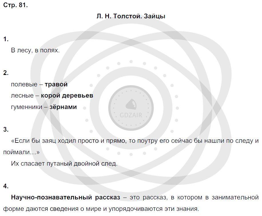 Литература 3 класс Ефросинина Л. А. Страницы: 81