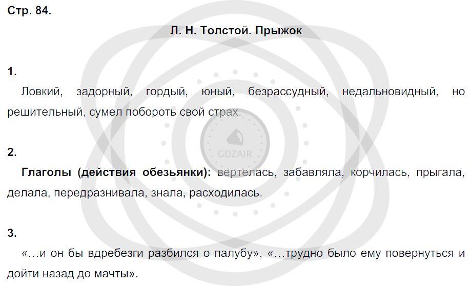 Литература 3 класс Ефросинина Л. А. Страницы: 84