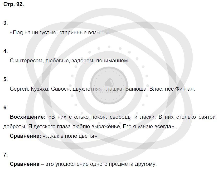 Литература 3 класс Ефросинина Л. А. Страницы: 92
