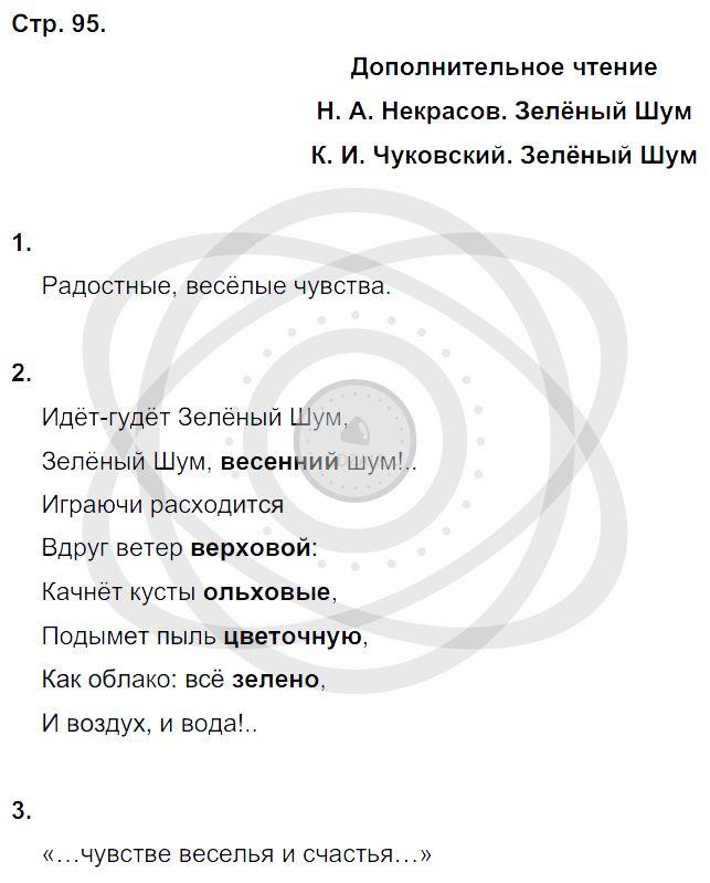 Литература 3 класс Ефросинина Л. А. Страницы: 95