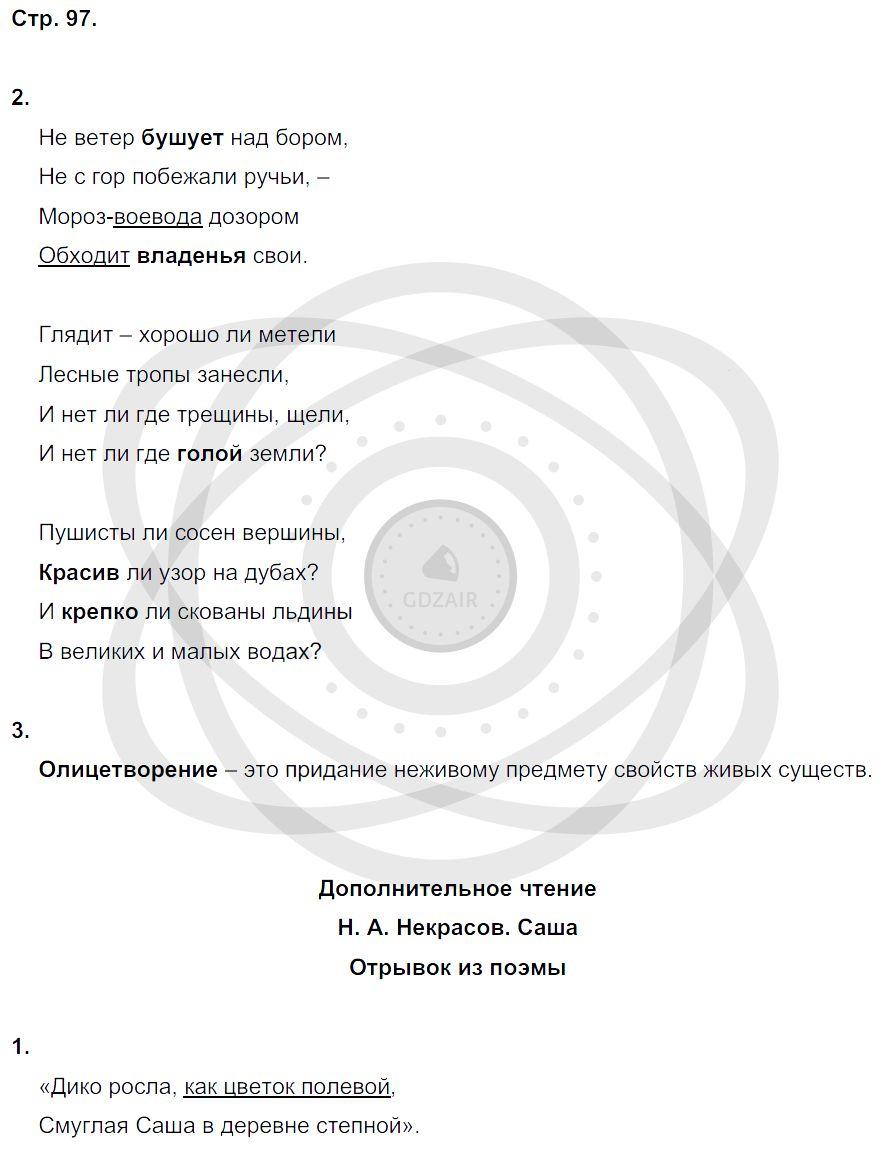 Литература 3 класс Ефросинина Л. А. Страницы: 97