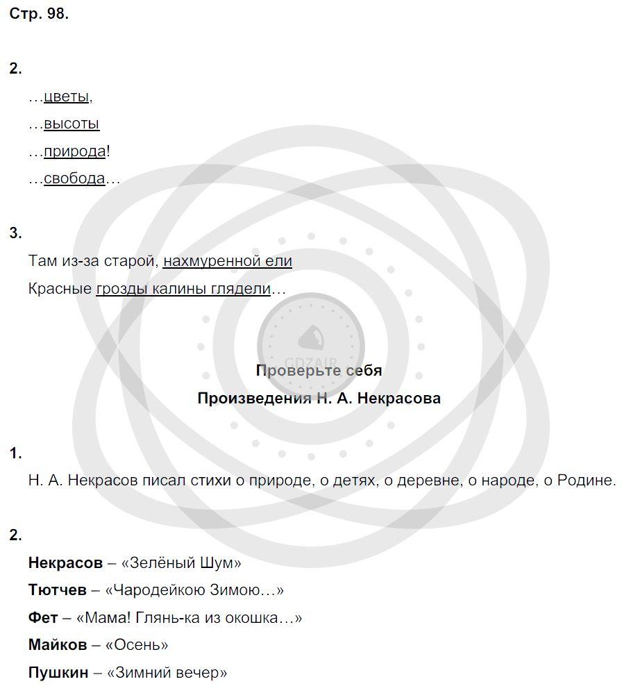 Литература 3 класс Ефросинина Л. А. Страницы: 98