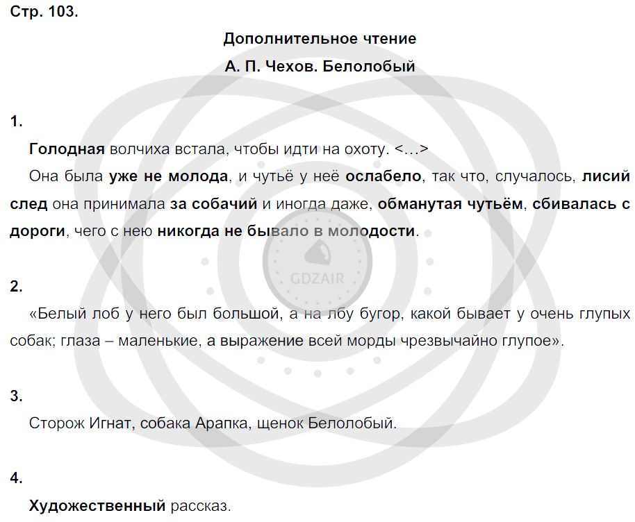 Литература 3 класс Ефросинина Л. А. Страницы: 103