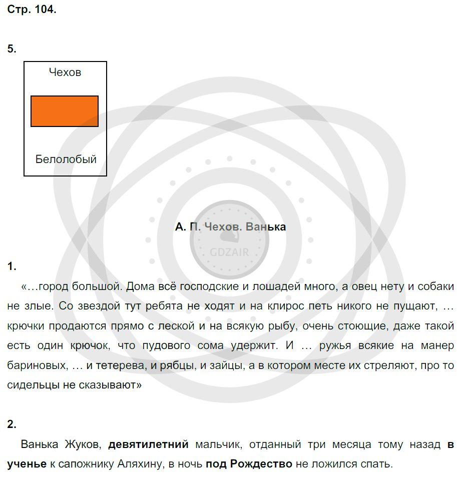 Литература 3 класс Ефросинина Л. А. Страницы: 104