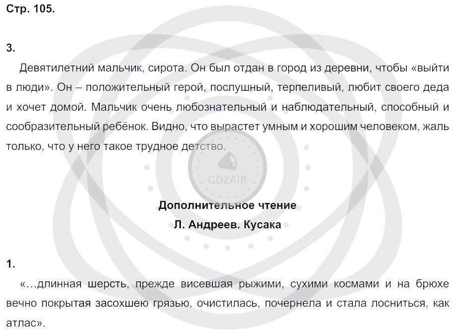 Литература 3 класс Ефросинина Л. А. Страницы: 105