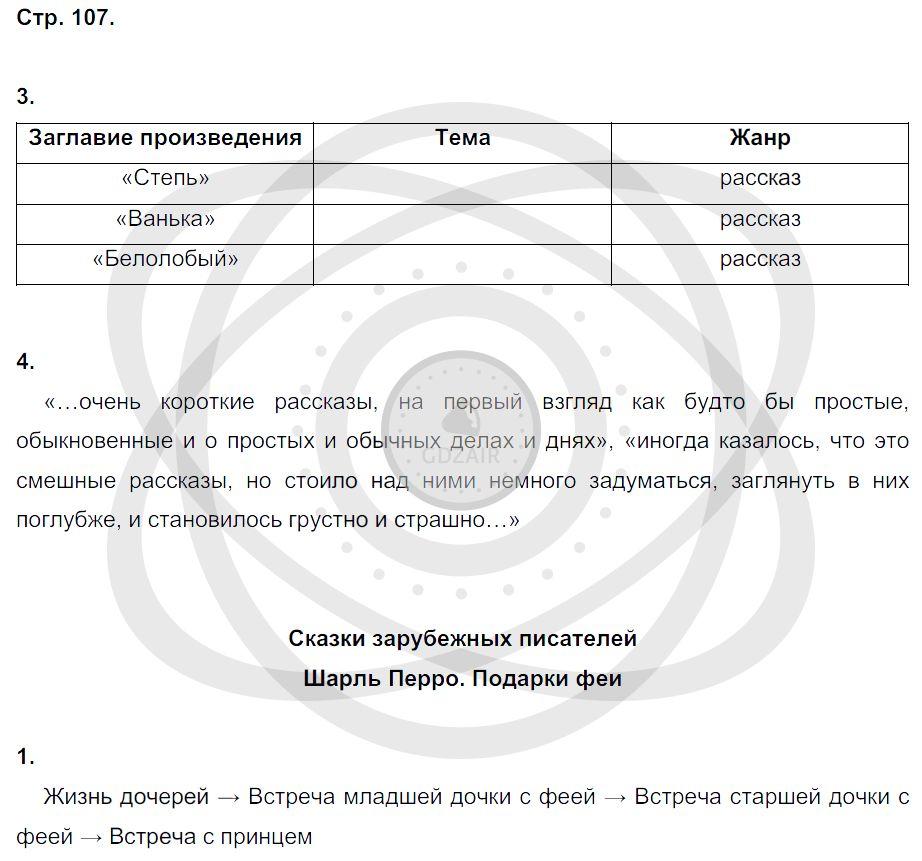 Литература 3 класс Ефросинина Л. А. Страницы: 107