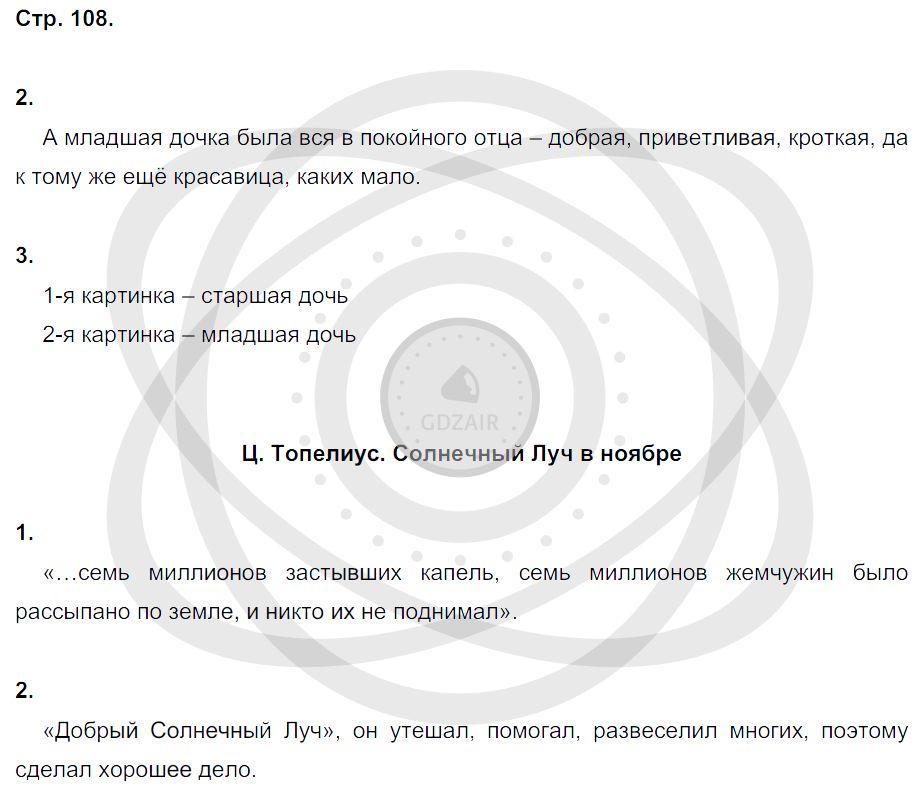 Литература 3 класс Ефросинина Л. А. Страницы: 108