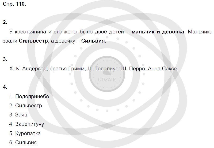 Литература 3 класс Ефросинина Л. А. Страницы: 110