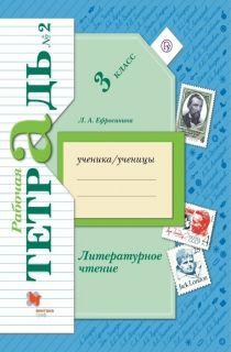 Решебник по Литературе от Ефросинина Л. А. за 3 класс