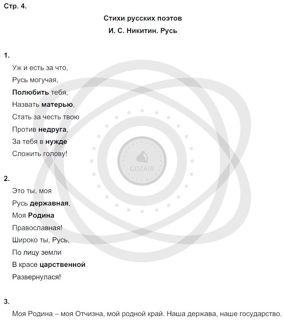 Литература 3 класс Ефросинина Л. А. Страницы: 4