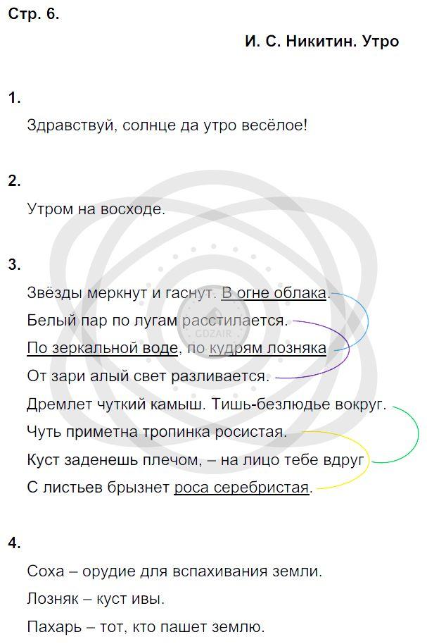 Литература 3 класс Ефросинина Л. А. Страницы: 6