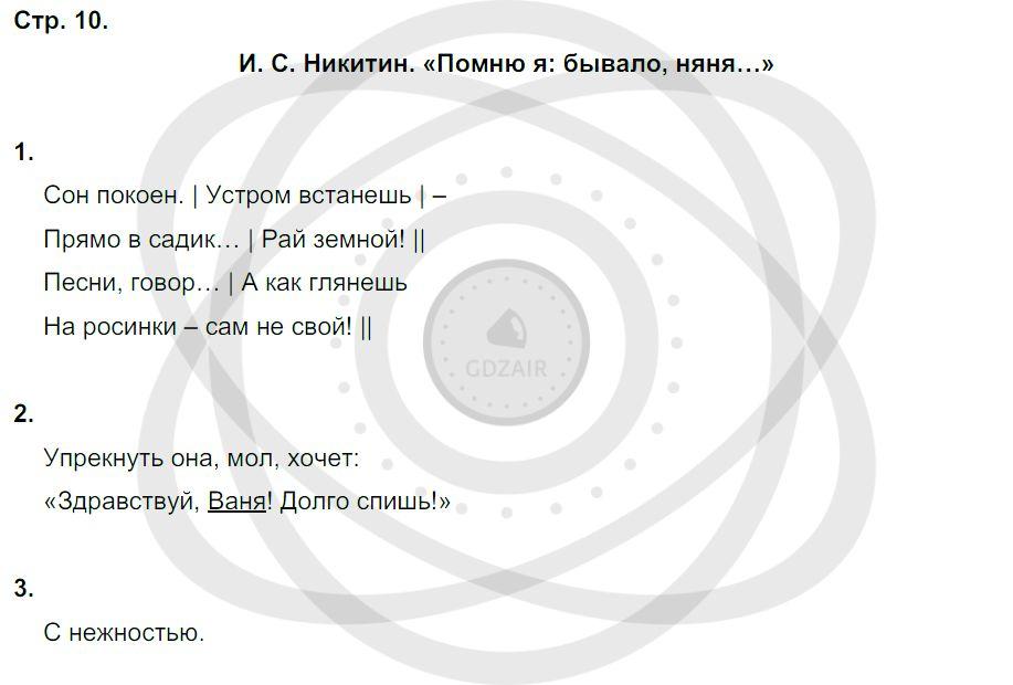 Литература 3 класс Ефросинина Л. А. Страницы: 10