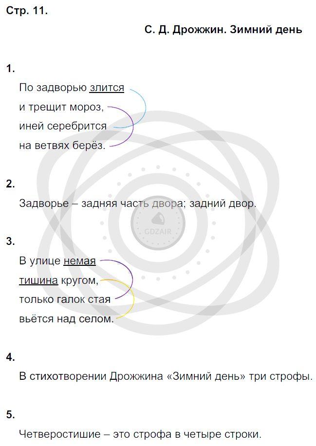 Литература 3 класс Ефросинина Л. А. Страницы: 11