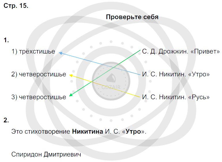 Литература 3 класс Ефросинина Л. А. Страницы: 15