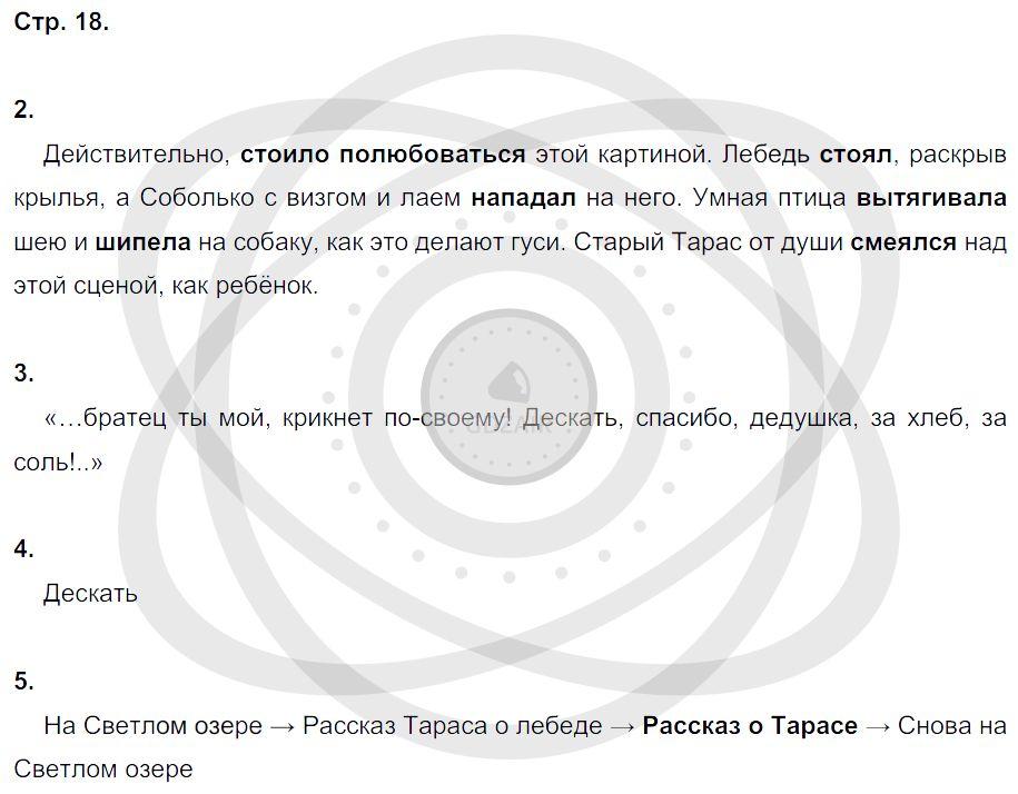 Литература 3 класс Ефросинина Л. А. Страницы: 18