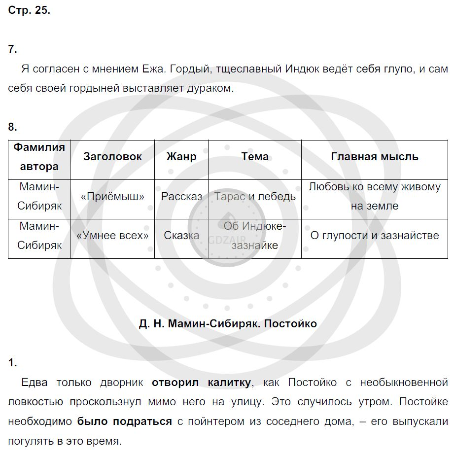 Литература 3 класс Ефросинина Л. А. Страницы: 25