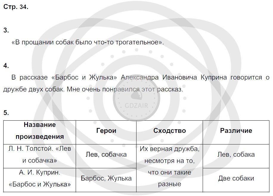 Литература 3 класс Ефросинина Л. А. Страницы: 34