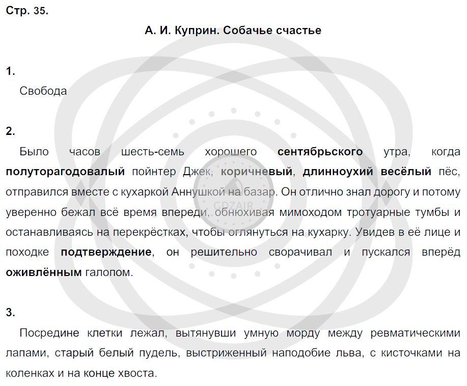 Литература 3 класс Ефросинина Л. А. Страницы: 35