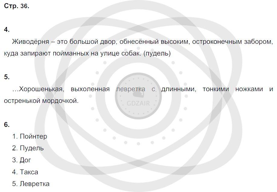Литература 3 класс Ефросинина Л. А. Страницы: 36