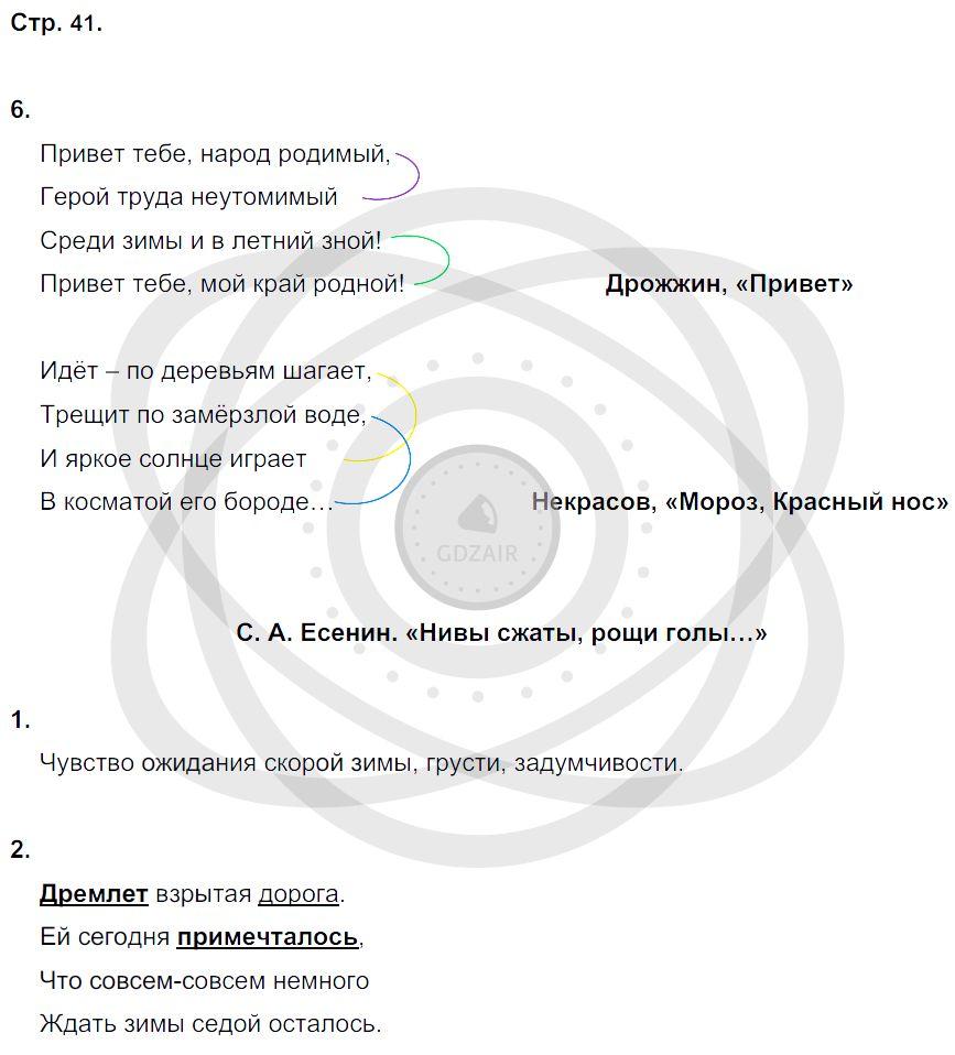 Литература 3 класс Ефросинина Л. А. Страницы: 41