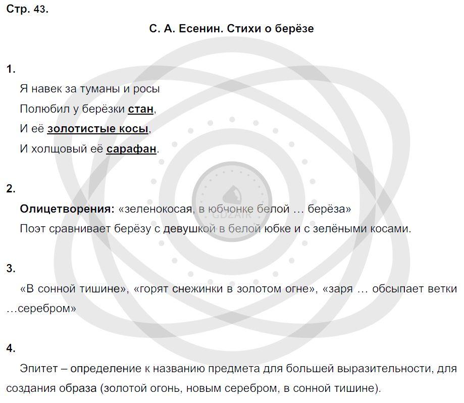 Литература 3 класс Ефросинина Л. А. Страницы: 43