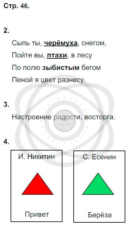 Литература 3 класс Ефросинина Л. А. Страницы: 46