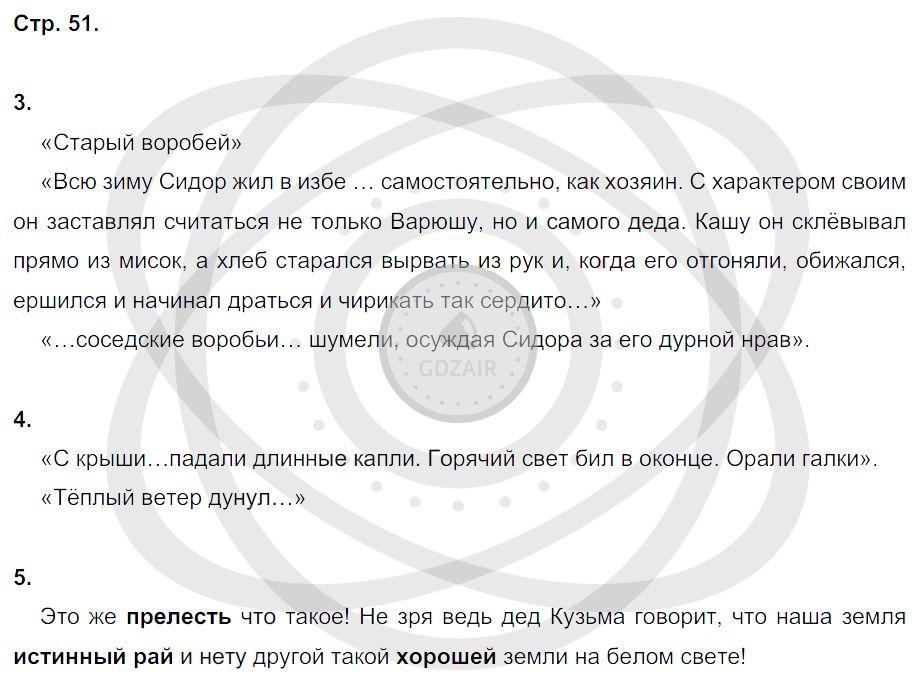 Литература 3 класс Ефросинина Л. А. Страницы: 51