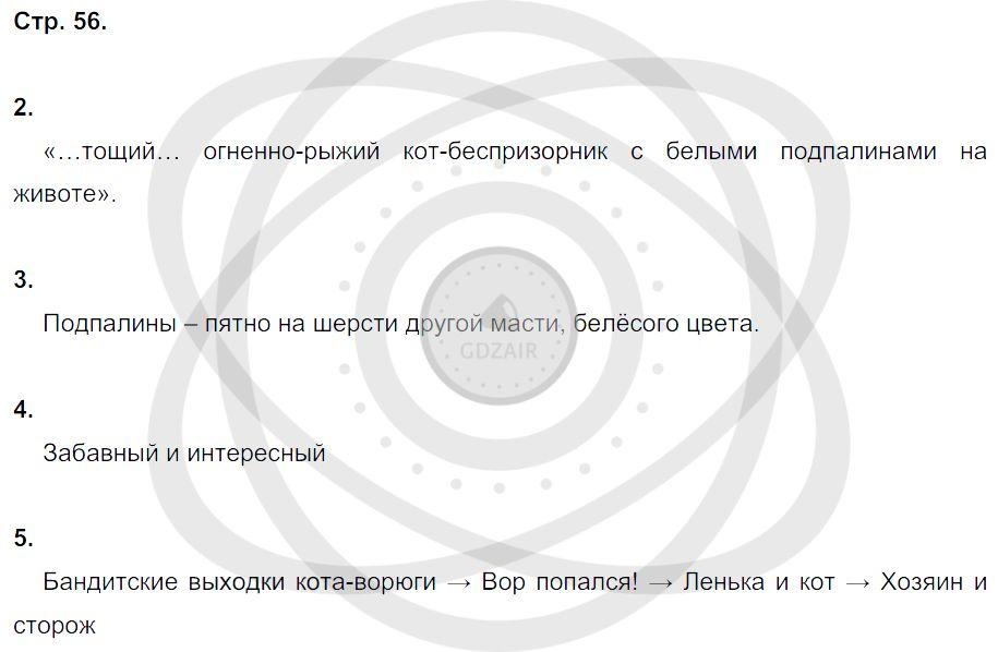 Литература 3 класс Ефросинина Л. А. Страницы: 56