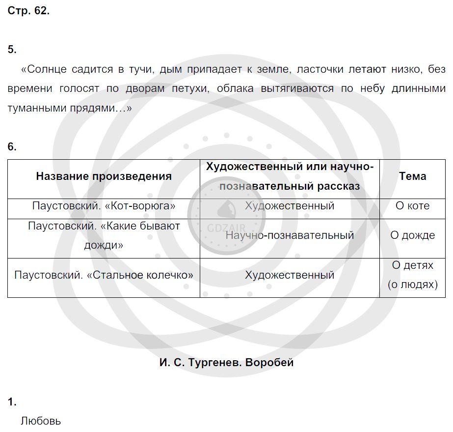 Литература 3 класс Ефросинина Л. А. Страницы: 62