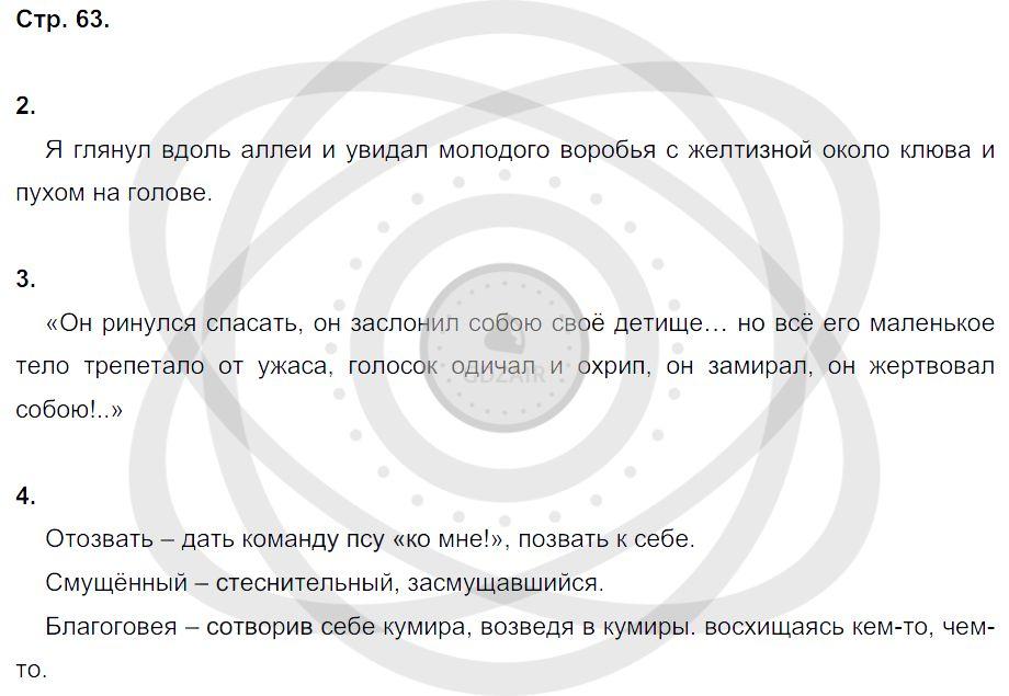 Литература 3 класс Ефросинина Л. А. Страницы: 63