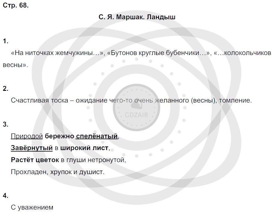 Литература 3 класс Ефросинина Л. А. Страницы: 68