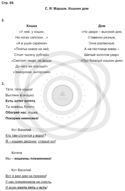 Литература 3 класс Ефросинина Л. А. Страницы: 69