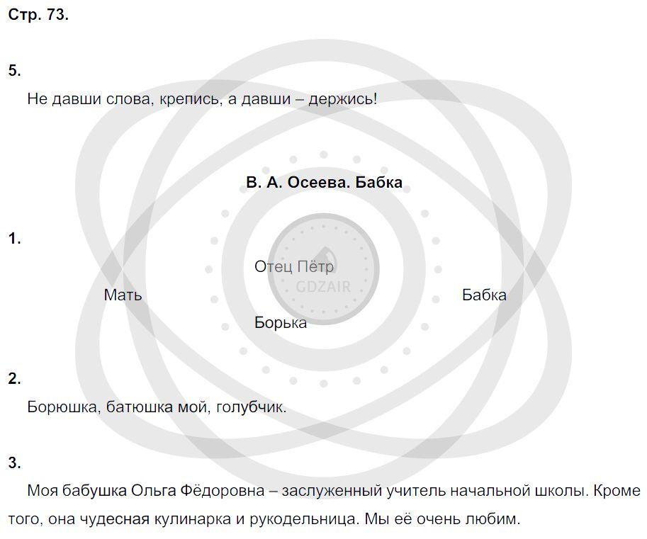 Литература 3 класс Ефросинина Л. А. Страницы: 73