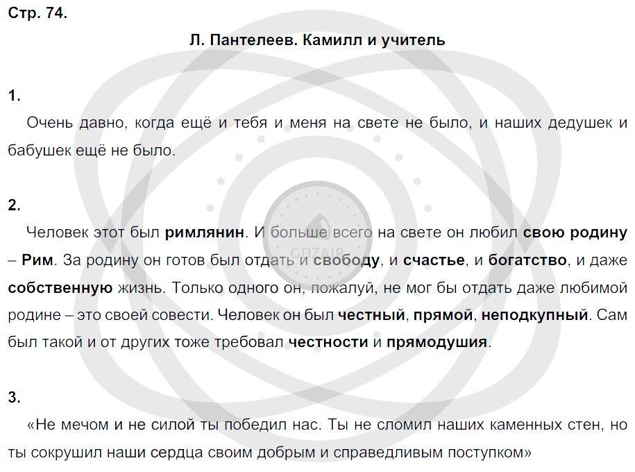 Литература 3 класс Ефросинина Л. А. Страницы: 74