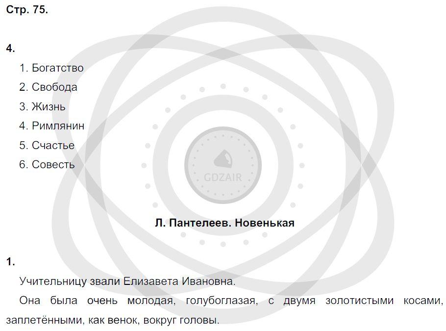 Литература 3 класс Ефросинина Л. А. Страницы: 75