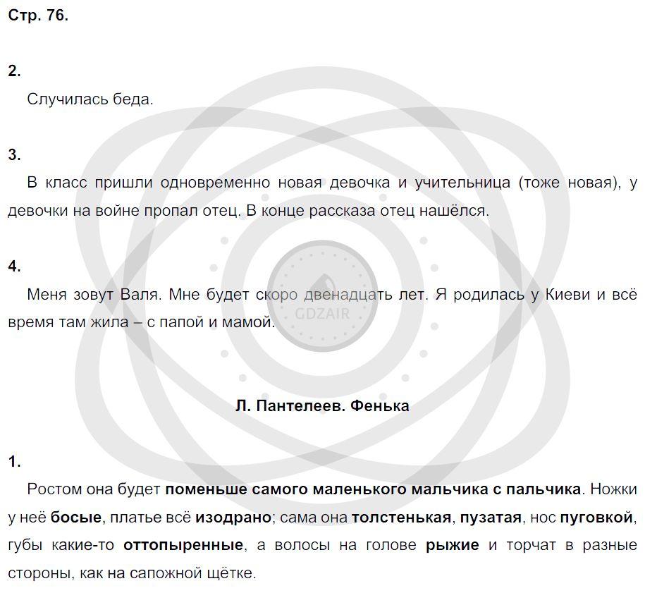 Литература 3 класс Ефросинина Л. А. Страницы: 76