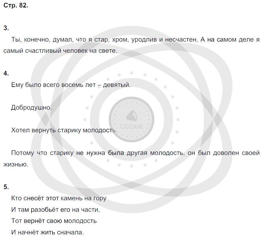Литература 3 класс Ефросинина Л. А. Страницы: 82